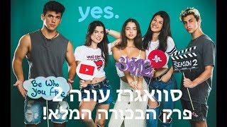סוואגרז עונה 2 - פרק הבכורה המלא