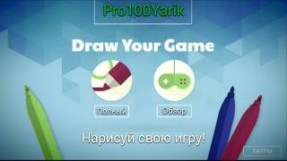 drawe your GameНарисуй свою игру!