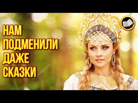ПОЧЕМУ ИСКАЗИЛИ СЛАВЯНСКИЕ СКАЗКИ? Скрытый Смысл Славянских Сказок