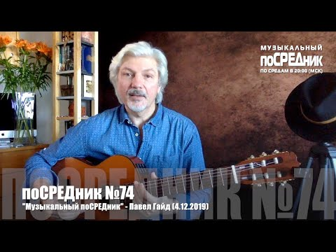 """74-й """"Музыкальный поСРЕДник"""" - Павел Гайда"""