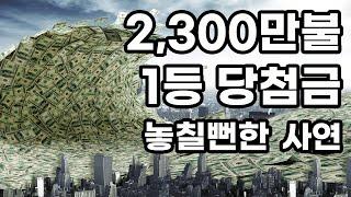 300억 로또당첨금 날…