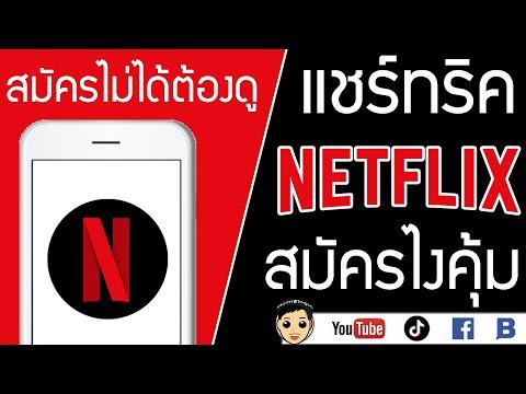 เช็คด่วน! แชร์ทริคสมัคร Netflix 2021 สมัครอย่างไร ประหยัด ให้คุ้ม ไม่มีบัครเครดิก็ทำได้ ม