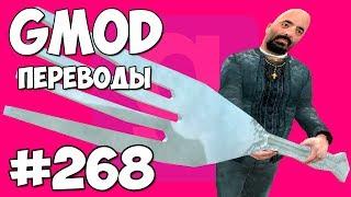 Garry S Mod Смешные моменты перевод 268 ГИГАНТСКАЯ КУХНЯ Гаррис Мод