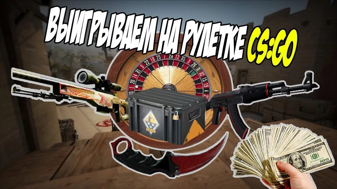 Cs go knife рулетка как скинуть настройки в кс го стим