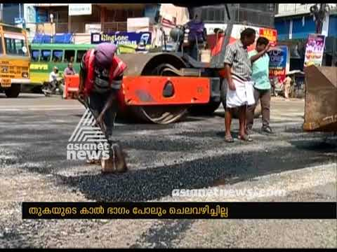Irregularities In Road Renovation Works In Kerala |Roving Reporter