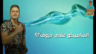 احلي حلات واتس حسن شاكوش-مانجه