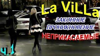'La ViLLa. Часть 1 За час до удара ! Бегство ИДПС и законное проникновение !'