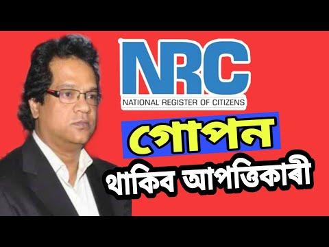 nrc:-গোপন-থাকিব-আপত্তিকাৰীৰ-তথ্য-||-nrc-claims-and-objection-hearing-||