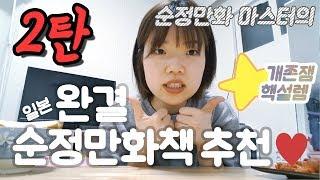 개존잼+핵설레는 완결 순정만화책 추천 2탄❤❤!!ㅣ허니…