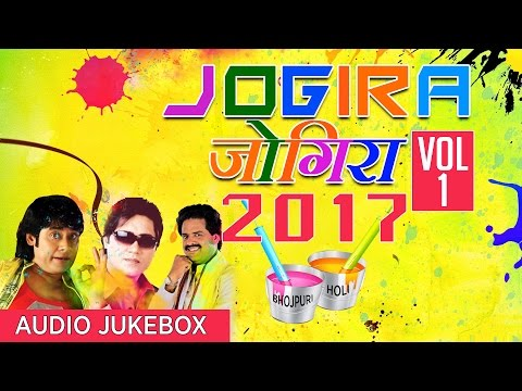 JOGIRA SA RA RA RA 2017 Vol.1 BHOJPURI HOLI AUDIO SONGS JUKEBOX  BHARAT SHARMA, SARWANAND, VIJAY LAL
