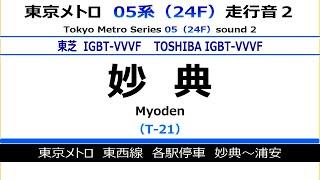 【NEW】東京メトロ 05系(24F)走行音2 Tokyo Metro Series 05(24F)sound2
