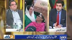 Do Raaye | 3rd December 2017 | Dawn News