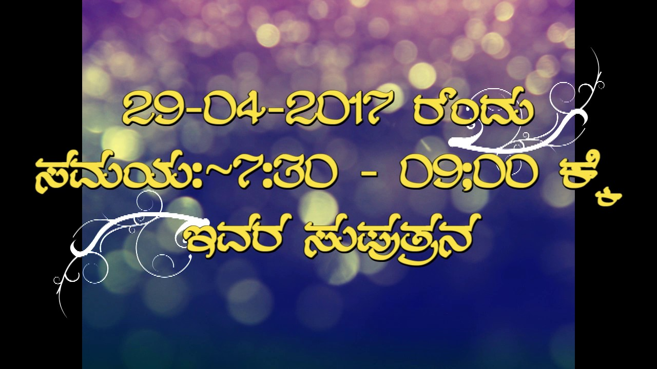 Namakarana Kannada 2017 Youtube