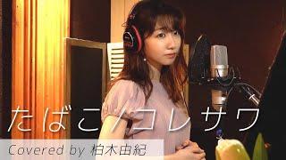 【歌ってみた】たばこ / コレサワ (covered by 柏木由紀)