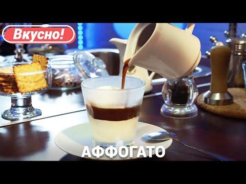 Кофейный десерт Аффогато