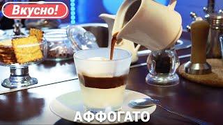 Кофейный десерт Аффогато рецепт | Affogato Recipe | Вадим Кофеварофф