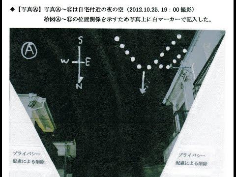 2023 13 UFO Vーshaped UFO in Hamamatsu  V 字型UFO in 浜松 by はやし浩司 Hiroshi Hayashi, Japan