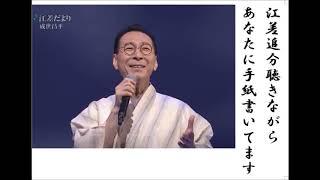 成世昌平の最新歌です。月刊カラオケファン、歌の手帖、8月号より。