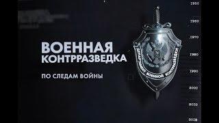 Военная контрразведка. Серия 2. По следам войны (2018)
