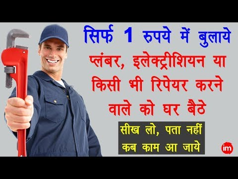 Book Plumber Online With 1 Rupees Only in Hindi | By Ishan