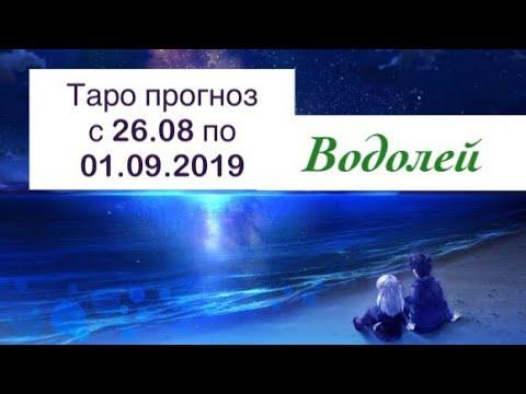 Водолей _ гороскоп на неделю с 26.08 по 01.09.19 _ Таро прогноз