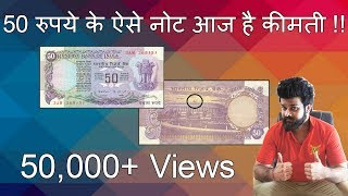 50 Rs Old  note value Most Expensive 50 Rupees note   Top Rare Notes CoinMan
