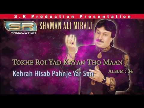 Kehrah Hisab Pahnje Yar San  - Shaman Ali Mirali - Sindhi Eid New Album thumbnail