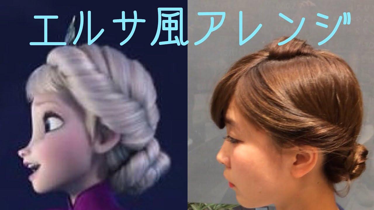 エルサ 髪型