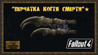 Fallout 4 - Как получить Перчатку Когтя Смерти 100