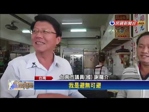 民進黨徵召郭國文 陳筱諭退黨喊「選到底」-民視新聞