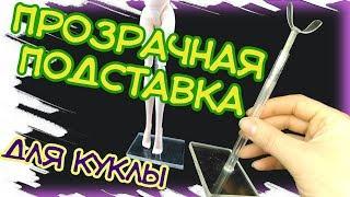 Прозрачная подставка седло для куклы МХ и Барби. Как сделать прозрачную подставку для куклы