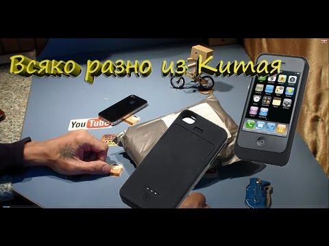 Чехол аккумулятор для айфон 4 с Алиэкспресс. Посылка из китая.