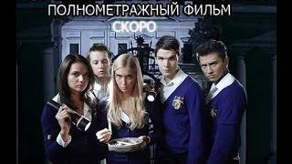 Закрытая школа Полнометражный фильм скоро