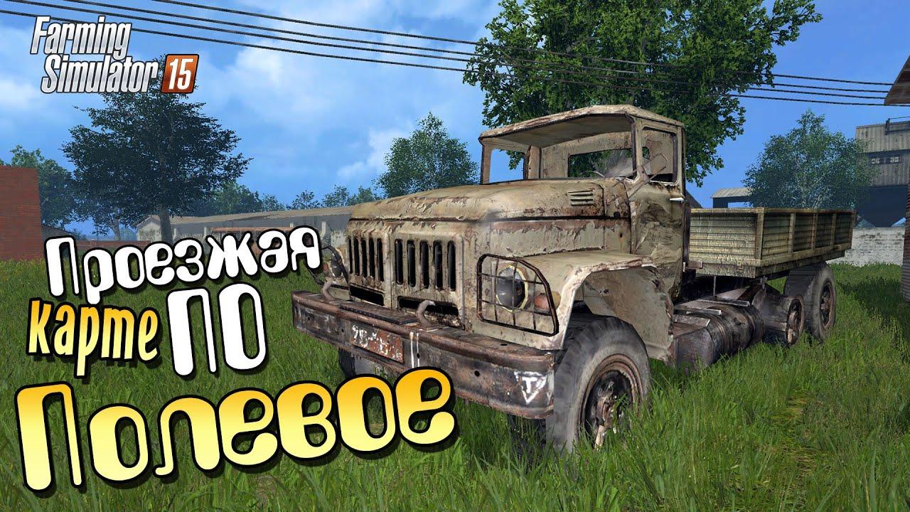 Скачать карту для farming simulator 2015 село полевое