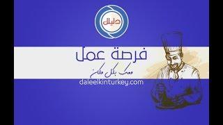 وظائف وفرص عمل في تركيا (3)