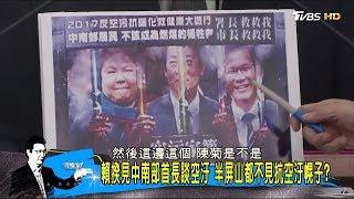 政院首長會議結論:台灣空汙都是大陸害的!蔡英文政府卸責?少康戰情室 20171212