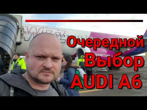 Audi A6 2004 год за 3000 евро Февраль 2018 года (Выбор Авто +38067-463-7464 Николай Тарануха)