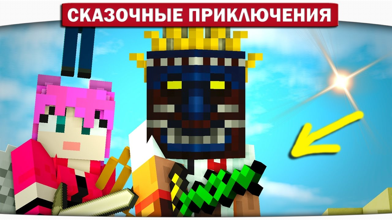 ЛЕГЕНДАРНЫЙ Мечь из кактуса, Маска каннибала 02 - Сказочные приключения (Minecraft Let's Play)