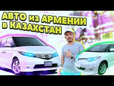 Авто из Армении 2021 в Казахстан две Toyota Estima и две Honda Elysion