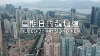 Publication Date: 2018-03-25 | Video Title: 星期日的觀塘道