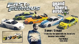 GTA 5 - A Tribute to Paul Walker (Fast and Furious / Brian O'connor) 3 year...