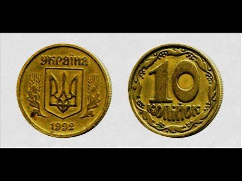Сколько стоит 10 копеек 1992 года украина золотые монеты россии купить