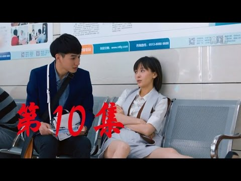歡樂頌  | Ode To Joy 【衛視版】第10集(劉濤、蔣欣、王凱、靳東等主演)