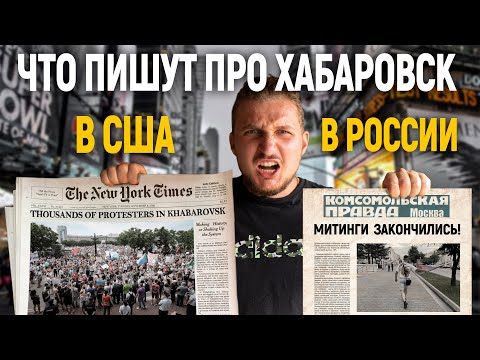 Что пишут в США и что в России про Хабаровск, Фургала и Дегтярёва?