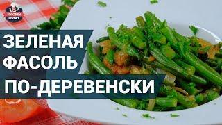 Как приготовить зеленую фасоль по-деревенски? Блюда из зеленой фасоли