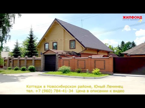 Коттедж (дом) в Новосибирском районе, Юный Ленинец. Агентство недвижимости Жилфонд Новосибирск