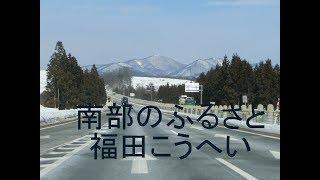 福田こうへい - 南部のふるさと