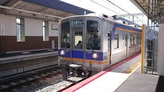 南海本線 羽衣駅 9000系(9511編成) 区急なんば行 発車