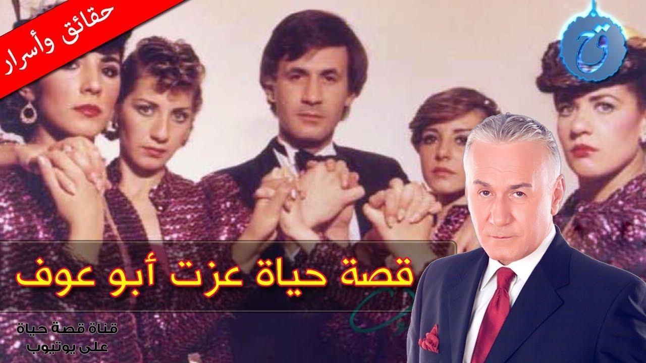 عزت أبو عوف تخلّى عن الطب لأجل الفن أذاب قلبه العشق ولكنه وقع في الخيانة!! وهل أوصى بحرق أفلامه؟