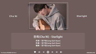 【韓繁中字】'SF9 에스에프나인' 澯熙(CHA NI/찬희) - 그리움(Starlight) (T…